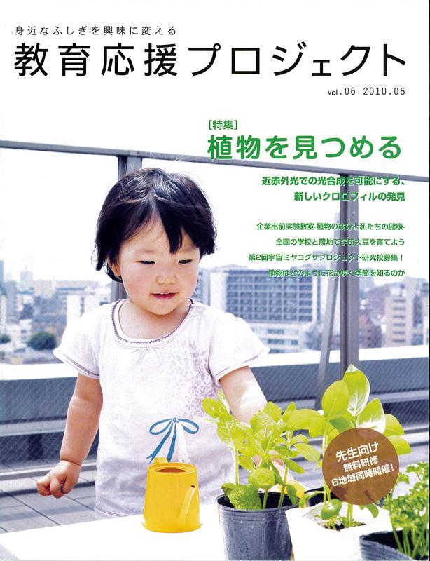 教育応援 06