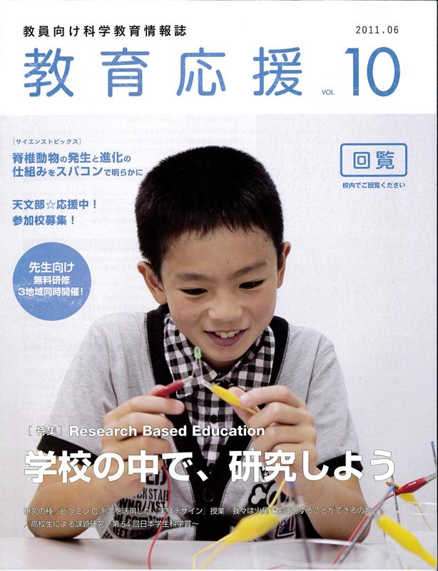 教育応援 10
