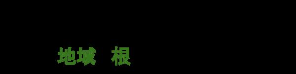 東北2016