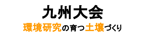 九州2016