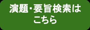 演題検索ボタン