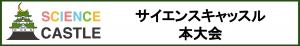 サイエンスキャッスル本大会バナー (2)