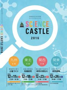 science_castle_2016_%e8%a6%81%e6%97%a8%e9%9b%86%e8%a1%a8%e7%b4%99