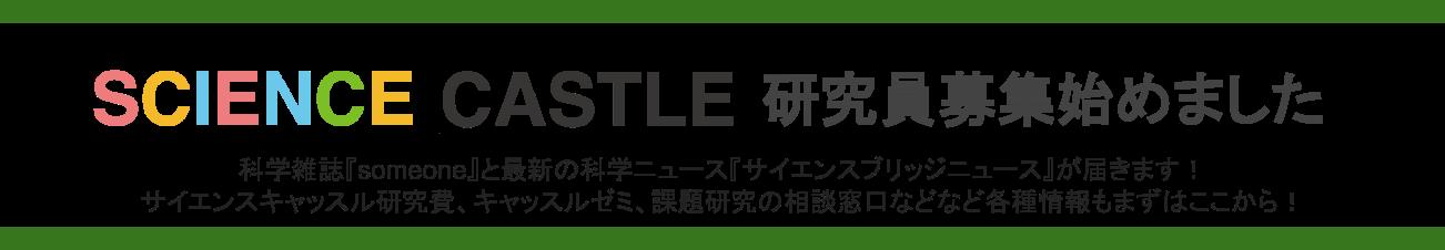 サイエンスキャッスル研究員バナーライン入 (1)