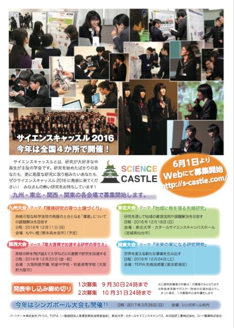 01_SC_posterA3_pdf(1_ページ)