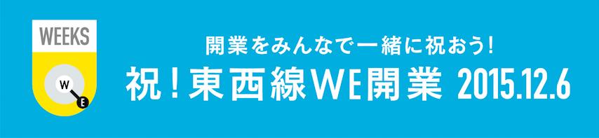 キャッスル東北大会当日は東西線開業日!
